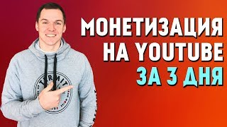 Как быстро получить монетизацию YouTube канала 2019