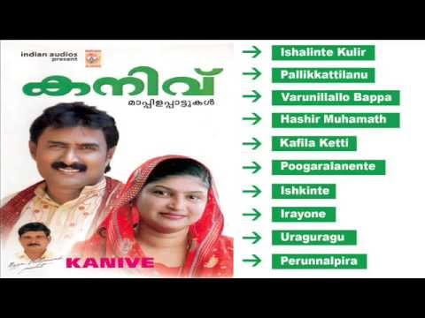 Mappilapattukal | Kanive | Shereef Rahna Hits | Malayalam Mappila Songs  | Audio Jukebox
