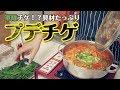 """お鍋の季節!本場韓国""""プデチゲ""""の作り方/韓国料理/レシピ付き/cooking/korean sausa…"""