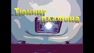 LED Тюнинг плафона освещения салона ВАЗ 2109