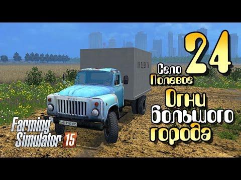 Огни большого города - ч24 Farming Simulator 2015