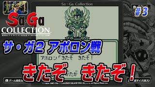 Sa・Ga COLLECTION『サ・ガ2 秘宝伝説』に挑戦LIVE3