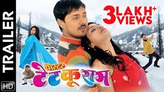 Mister Tetku Ram   Official Trailer   Chhattisgarhi Movie   Anuj Sharma   Puja Sahu