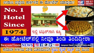 Crowded Famous Tiffin Center In Udupi Famous Dosa Center In Udupi Karkala Mahalasa Ambade Hotel