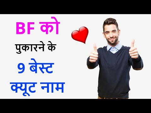 9 Cute Names Of BF | BF Ko Kis Naam Se Bulaye? Nicknames For Boyfriend