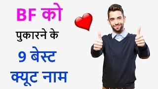 10 cute names for wife | Wife ko kis naam se bulaye
