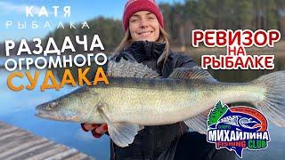 ОГРОМНЫЕ СУДАКИ НА ДЖИГ Как поймать судака зимой РЕВИЗОР НА РЫБАЛКЕ на озере МИХАЙЛЫНА