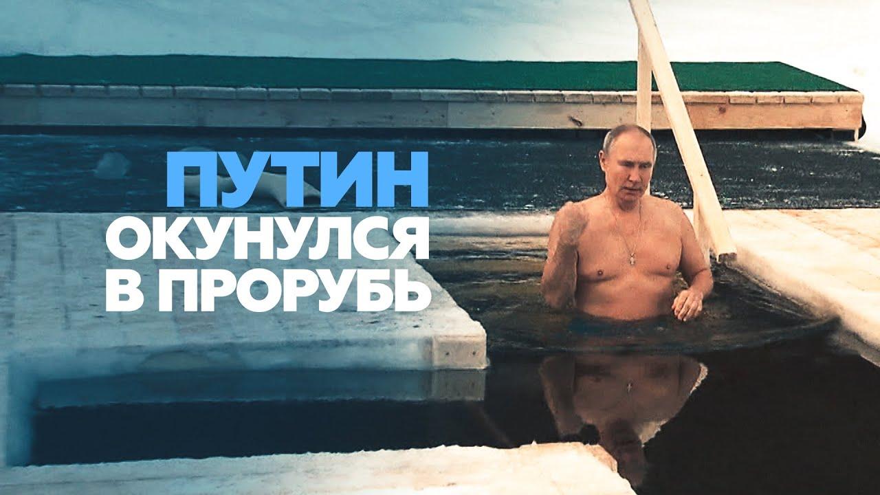 Путин принял участие в купаниях на Крещение