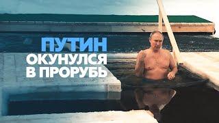 Фото Путин принял участие в купаниях на Крещение — видео