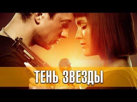 Тень звезды - Трейлер | Фильм 2020 (Павел Прилучный) I MovieMessenger I Класний трейлер