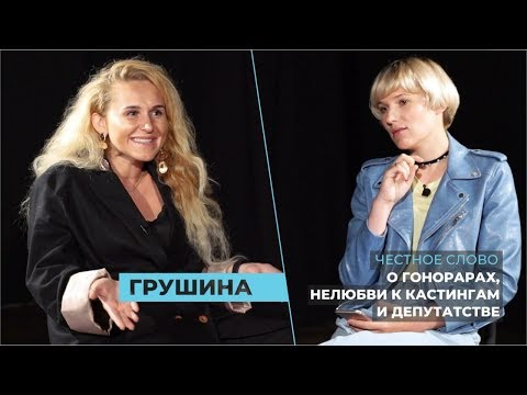 «Честное слово»: певица Ольга Грушина о профессии, выгоде в браке, нелюбви к кастингам и депутатстве
