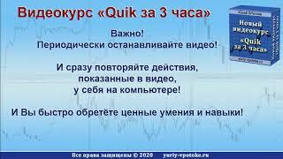 """Видеокурс «Quik 8 за 3 часа+». Урок №2 """"Старт работы в Quik-е"""""""
