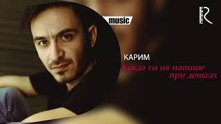Karim   Карим - Когда ты на машине при деньгах ( Mp3 version )