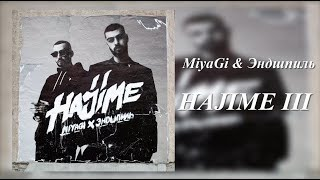 MIYAGI & ЭНДШПИЛЬ — «HAJIME 3» (ПОЛНЫЙ АЛЬБОМ 2018)