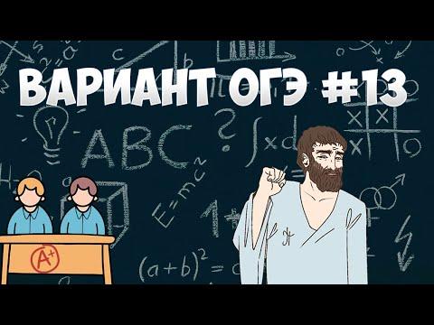 Вариант ФИПИ #13 все задачи (математика ОГЭ)