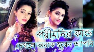 পরীমনির কান্ড দেখলে অবাক হবেন আপনি | Porimoni Roshan | Rokto Bangla movie