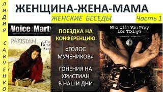Тяжелые времена для христиан. Конференция. Часть 1 Женщина-Жена-Мама Лидия Савченко