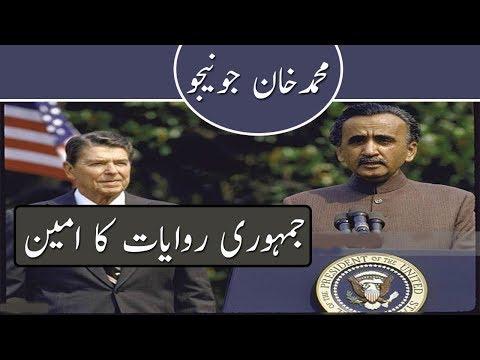 Muhammad Khan Junejo Politics | In Urdu - Fun Kadah