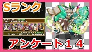 【パズドラ】アンケートダンジョン14!Sランクに挑戦!!Part118【ろあ】