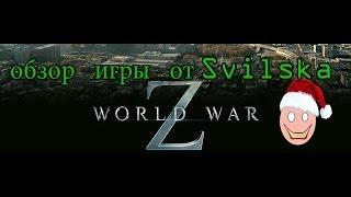 Опыт-обзор игры World War Z(Война Миров Z) от Svilska #23 +КОНКУРС