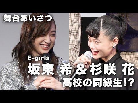 同級生の杉咲花とE-girls坂東希、約束した夢叶え同じ舞台で再会!映画『パーフェクトワールド 君といる奇跡』パーフェクトナイト その2