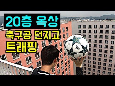 건물 20층 옥상에서 던진 축구공... 트래핑 가능!? [축구 실험]