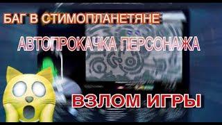 ЧИТ / БАГ НА СТИМОПЛАНЕТЯНЕ / ВЗЛОМ ИГРЫ / АВТОПРОКАЧКА ПЕРСОНАЖА