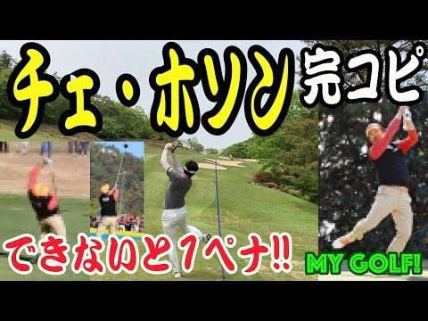 【ゴルフ おもしろ】目標とする人、チェ・ホソン。 MY GOLF!フラミンゴ戦 9番ホール[マイゴルフ エンタメ バラエティ 珍プレー 爆笑 ラウンド レッスン 初心者 簡単 美スイング 崔虎星]