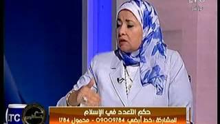 داعية إسلامية تحرم تعدد الزوجات دون إعلام الزوجة الأولى ده جواز حرام