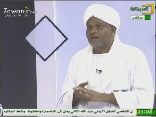 الصحفي السوداني محمد الفاتح يتحدث عن اندماج  الشناقطة في السودان - برنامج انواكشوط مباشر