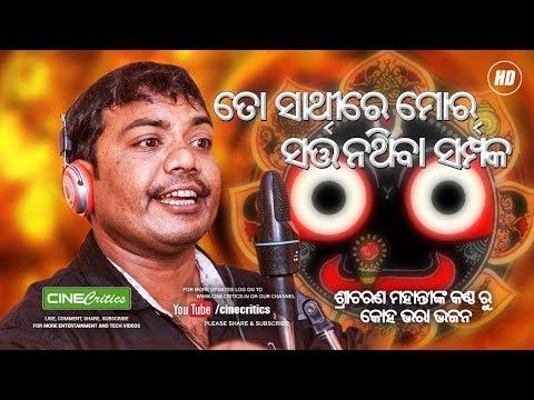 New Odia Jagannatha Bhajan - Sarta Nathiba Samparka - Sricharan Mohanty - CineCritics