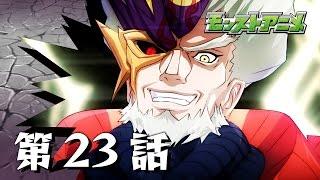 第23話「天邪神ダークゼウス」【モンストアニメ公式】 thumbnail