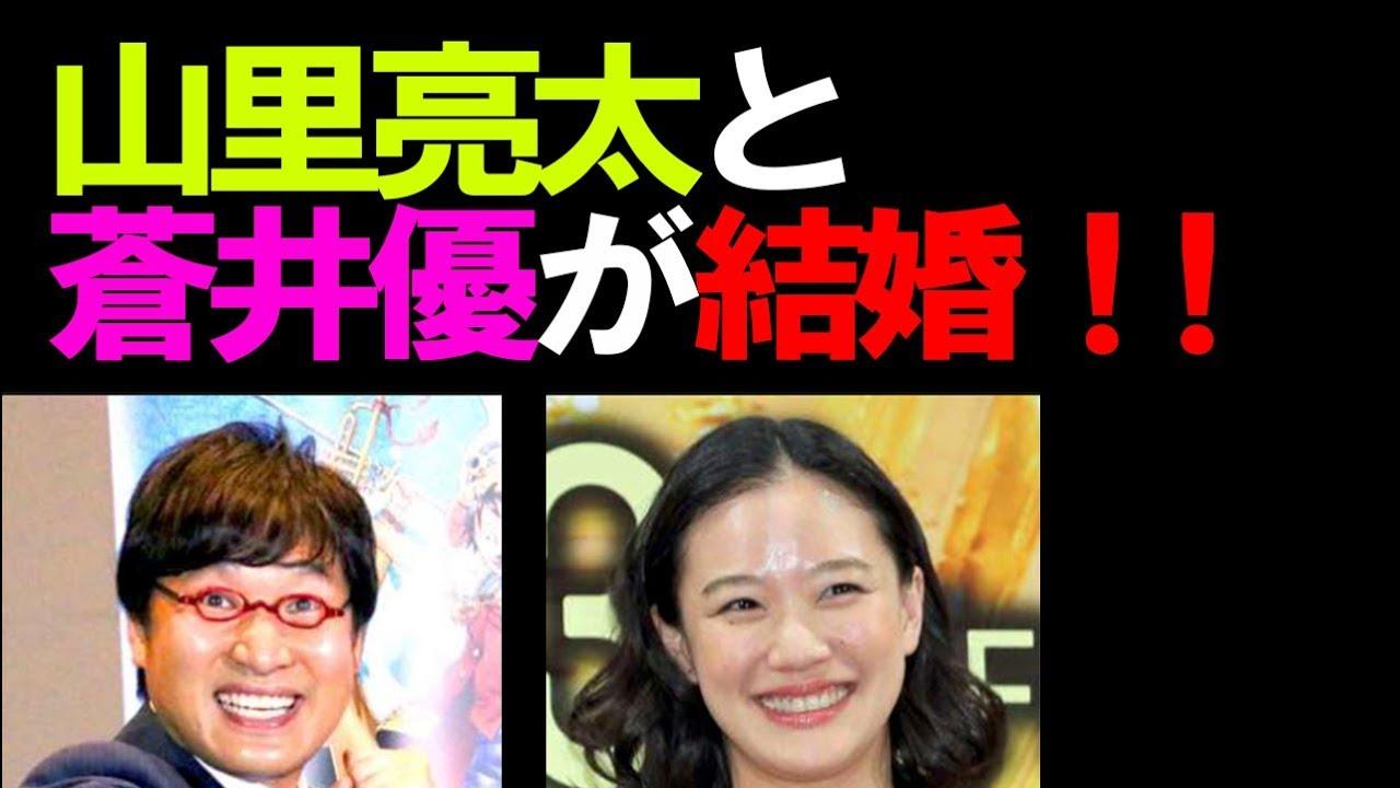 山里亮太と蒼井優が結婚するきっかけ - YouTube