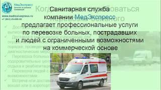 Перевозка лежачих больных: автомобили скорой помощи, реанимобили