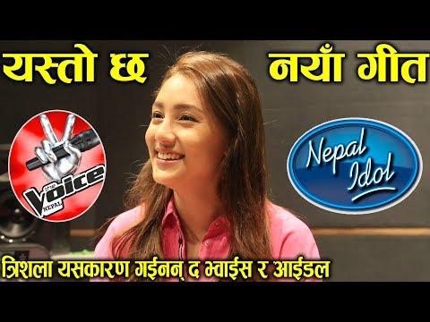Voice र Idol किन गईनन् Trishala?नयाँ गीतले जित्यो दर्शकको मन Trishala Gurung&Rohit Interview
