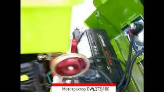 видео Мототрактора DW (ДВ) купить недорого