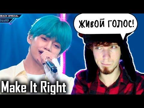РЕАКЦИЯ НА ЛАЙФ ВЫСТУПЛЕНИЕ BTS - Make It Right Comeback Special Stage | M COUNTDOWN | Mnet K-POP