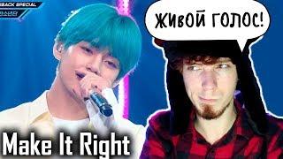 Baixar РЕАКЦИЯ НА ЛАЙФ ВЫСТУПЛЕНИЕ BTS - Make It Right Comeback Special Stage   M COUNTDOWN   Mnet K-POP