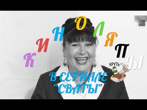 """Киноляпы сериала """"Сваты"""""""