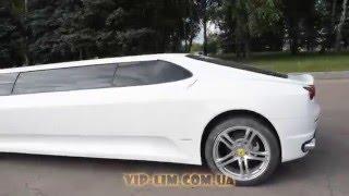 Ferrari F 430 лимузин от компании Vip lim