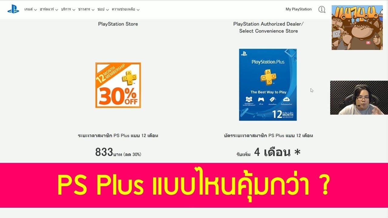 สมาชิก PS Plus 1 ปีลดราคา ซื้อแบบไหนคุ้มสุด สมัครแบบดิจิตอลแถม 4 เดือน หรือ การ์ดลด 30% : ข่าวเกม