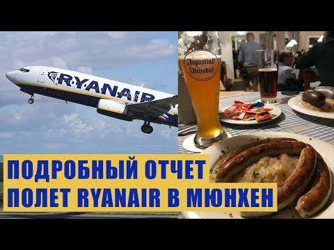 ПОЛЕТ RYANAIR В ДЕТАЛЯХ. Лечу в Мюнхен. Ryanair Мемминген. Ручная кладь Ryanair. Полеты лоукостером