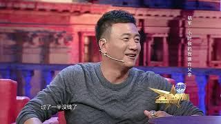 """《金星秀》 第四十期""""名人公益""""那些事 胡军  The Jinxing Show 官方超清1080p"""