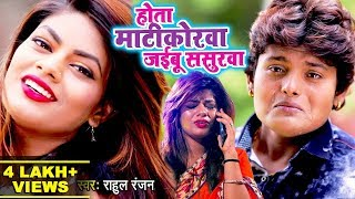 #Rahul Ranjan 2018 का सबसे बड़ा #बेबफाई गाना होता माटिकोरवा जइबू ससुरवा Latest Bhojpuri Sad Song