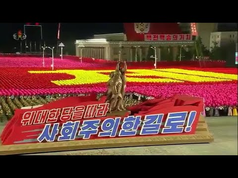 Pyongyang: Mass Parade on 75th Founding Anniversary of the Workers' Party of Korea