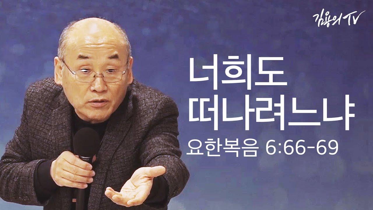 """""""너희도 떠나려느냐"""" l 김용의tv l"""