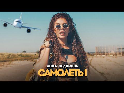 Анна Седокова - Самолёты (Премьера клипа 2020)
