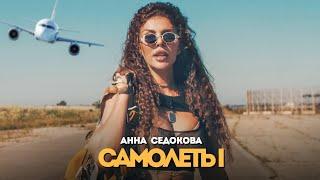 Смотреть клип Анна Седокова - Самолёты
