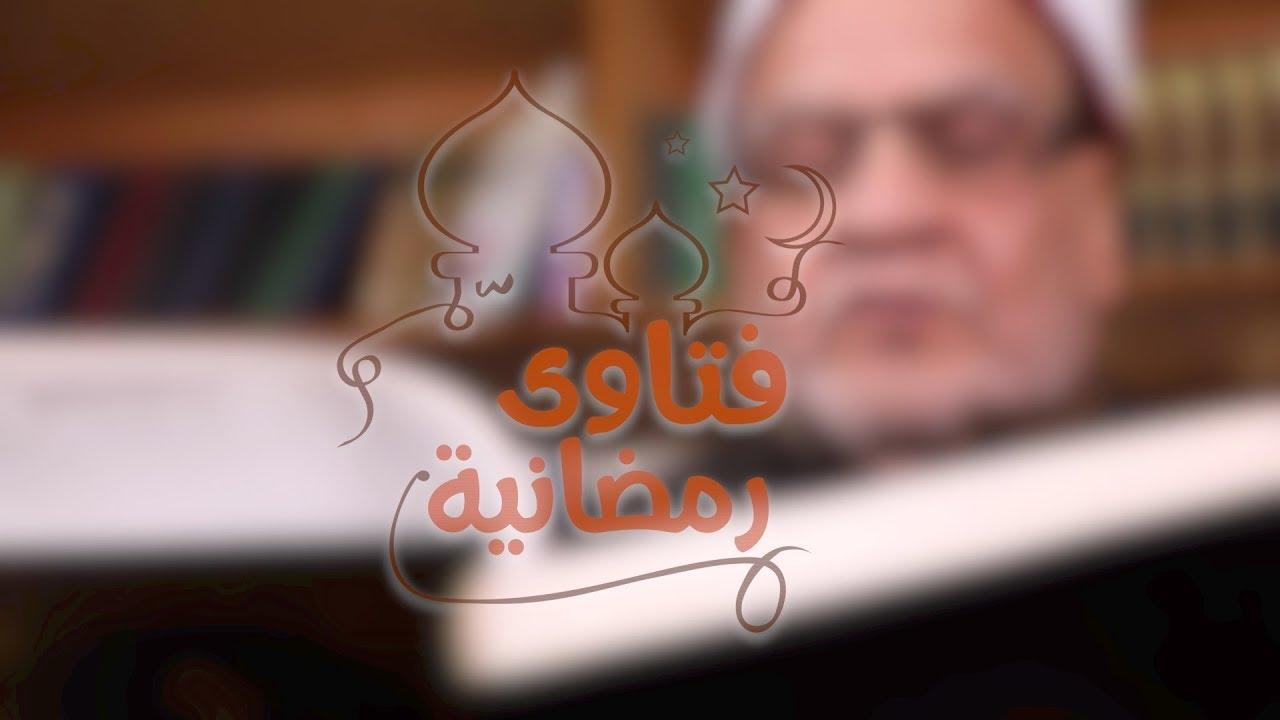 الوطن المصرية:فتاوى رمضانية| هل يجوز اعتكاف المرأة في المسجد؟
