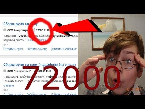 72000 РУБЛЕЙ ЗА СБОРКУ РУЧЕК НА ДОМУ???/ОТЗЫВЫ